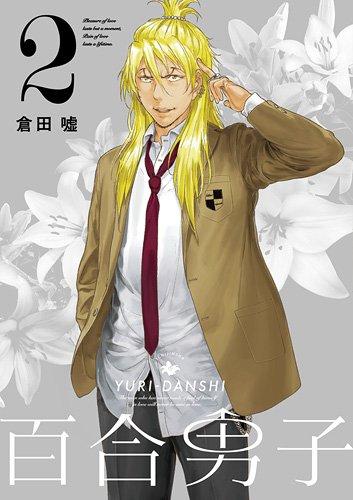 百合男子 2 (IDコミックス 百合姫コミックス)