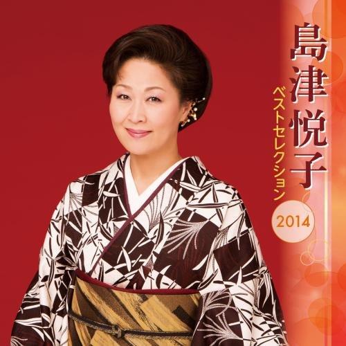島津悦子 / 島津悦子 ベストセレクション2014の商品画像