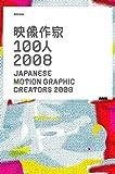 映像作家100人2008―JAPANESE MOTION GRAPHIC CREATORS 2008
