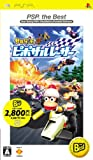 Sarugetchu: Pipo Saru Racer (PSP the Best) [Japan Import]
