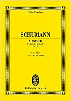 オイレンブルクスコア シューマン 《マンフレッド》序曲 作品115 (オイレンブルク・スコア)