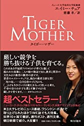 Battle Hymn of the Tiger Mother (Japanese Edition)