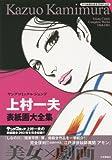 ヤングコミック・レジェンド 上村一夫表紙画大全集 (コミック(SGコミックス)(大判漫画イラスト画集))