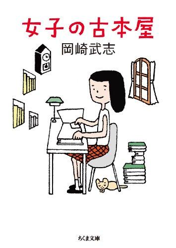 女子の古本屋 (ちくま文庫)