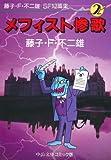 藤子・F・不二雄SF短篇集 (2) メフィスト惨歌 中公文庫―コミック版
