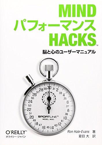 Mind パフォーマンス Hacks ―脳と心のユーザーマニュアル