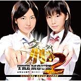 ケータイ刑事 THE MOVIE2 オリジナル・サウンドトラック・アルバム