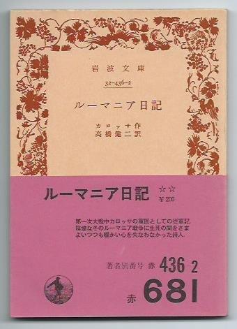 ルーマニア日記 (岩波文庫 赤 436-2)