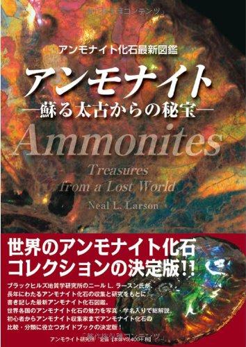 Anmonaito = Ammonites : Anmonaito kaseki saishin zukan : Yomigaeru taiko karano hihō