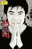 Lang Lang: Dragon Songs