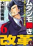 ムダヅモ無き改革 (6) (近代麻雀コミックス)