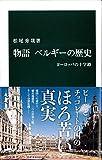 「物語 ベルギーの歴史 - ヨーロッパの十字路 (中公新書)」販売ページヘ