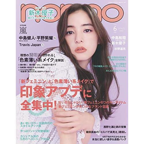 non-no 2020年6月号 表紙画像