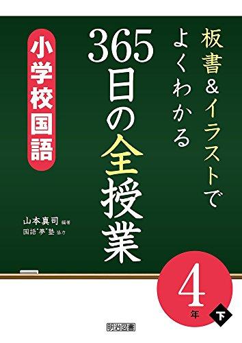 板書&イラストでよくわかる 365日の全授業 小学校国語 4年下