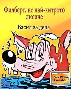 Filbert, the Not so Smart Fox: Aesop's Fables Children's Bulgarian book (Bulgarian Edition)