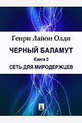 Черный Баламут. Книга 2. Сеть для Миродержцев (Russian Edition) Kindle Edition