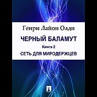 Черный Баламут. Книга 2. Сеть для Миродержцев (Russian Edition) book cover