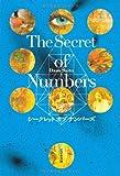 シークレットオブナンバーズーThe Secret of Numbersー