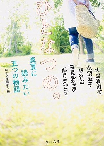 ひとなつの。 真夏に読みたい五つの物語 (角川文庫)