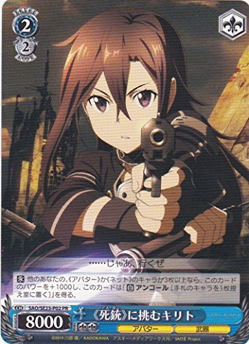 SAO/SE23-P02 [PR] : <<死銃>>に挑むキリト