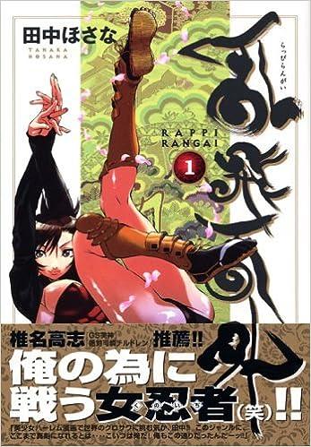 Ninja Girls: Rappi Rangai 1-9 Complete Set [Japanese ...
