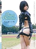 Giant Anteater(完全版) うしじまいい肉
