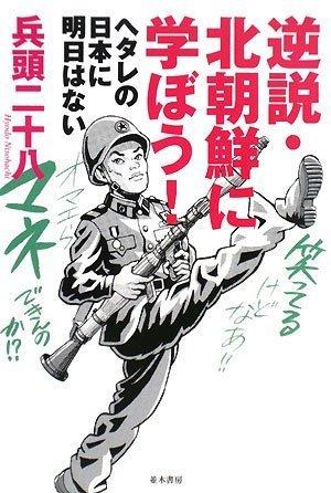 Price comparison product image Gyakusetsu kitachosen ni manabo : Hetare no nihon ni asu wa nai