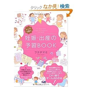 『マンガで読む 妊娠・出産の予習BOOK』