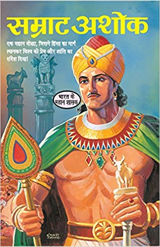 Photo of samrat ashok