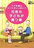 元気な子どもが育つ家 (QP books)