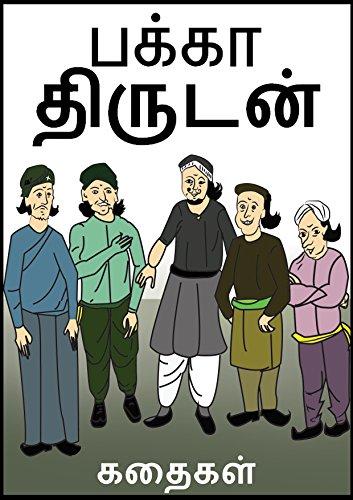 பக்கா திருடன் கதைகள் : Stories of 4 theifs in Tamil,pakka thirudan (Tamil Edition)