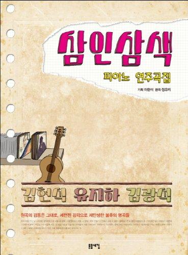 Triple tricolor piano yeonjugokjip (Kim Hyun Sik Yoo Kwang) (Korean edition)