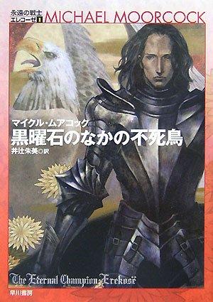 黒曜石のなかの不死鳥―永遠の戦士エレコーゼ〈1〉 (ハヤカワ文庫SF)