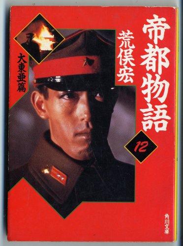 Teito monogatari. 12 [Japanese Edition]