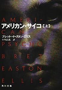American Psycho <on> (Kadokawa Bunko) (1995) ISBN: 4042673015 [Japanese Import]