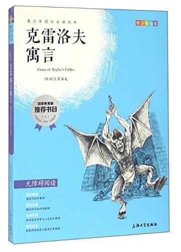 克雷洛夫寓言(青少彩插版无障碍阅读)/青少年成长必读丛书 ebook