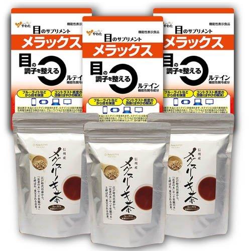 やわた 機能性食品メラックスとメグスリノ木茶まとめ買い3袋セット B07BXCVTRR