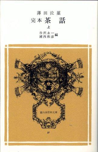 完本 茶話 (上) 冨山房百科文庫 (37)