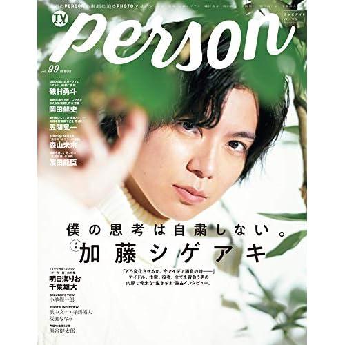 TVガイド PERSON Vol.99 表紙画像