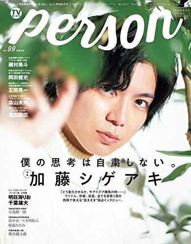 TV ガイド PERSON 最新号 表紙画像