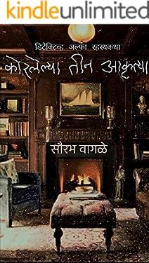 Detective Alfa aani Korlelya Tin Aakrutya (Detective Alfa Series Book 10) (Marathi Edition)