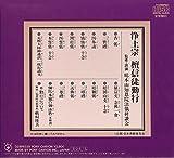 浄土宗檀信徒勤行 [CD]