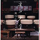 img - for Done - the form of Ri lake country-festival (INAX BOOKLET) (2008) ISBN: 4872758447 [Japanese Import] book / textbook / text book