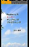 Raspberry Piセンサーサンプリングプログラミング
