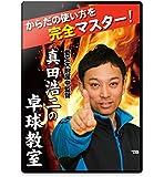 【卓球練習法DVD】からだの使い方を完全マスター! 愛工大附属中監督 真田浩二の卓球教室