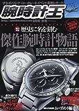 腕時計王 9月号