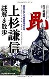 上杉謙信 謎解き散歩 (新人物文庫)