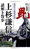 Uesugi kenshin nazotoki sanpo.