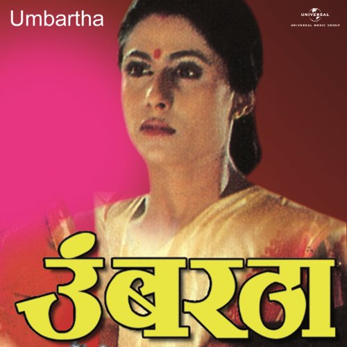 Matla (Umbartha / Soundtrack Version): Lata Mangeshkar: MP3 Downloads
