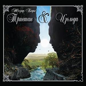 Tristan i Izol'da Hörbuch